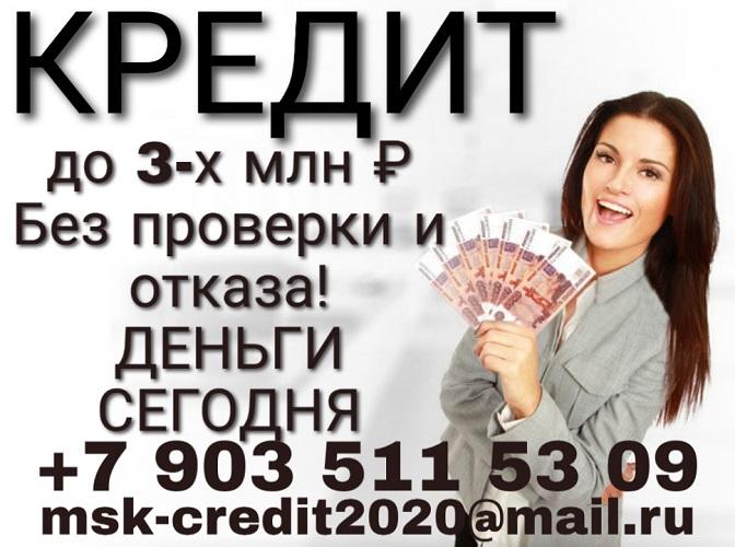 Получите до 3 000 000 рублей уже сегодня. Без проверок и отказов