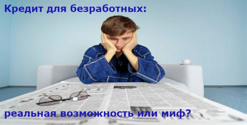 Кредитование без подтвержденного дохода, кредиты для безработных.