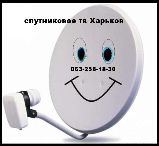 Тв спутниковое недорого купить установить настроить Харьков