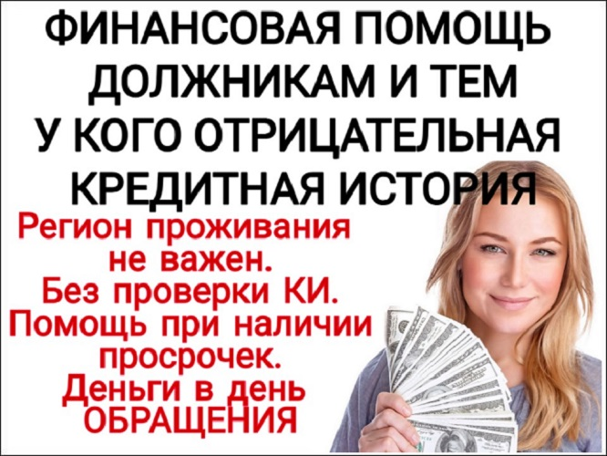 Финансовая помощь должникам и тем у кого отрицательная КИ