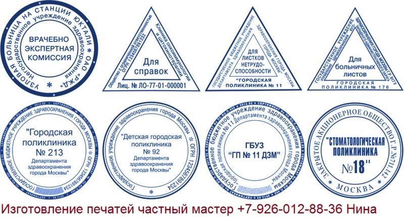 Заказать изготовление  печати  или штампа  у частного мастера