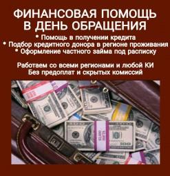 Финансовая помощь на честных и доступных условиях от частного инвестора.