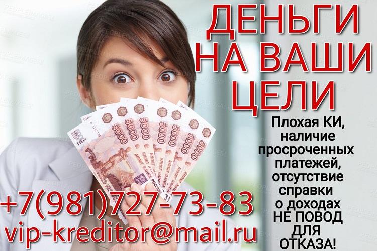 Деньги на Ваши цели. Частный заем или кредит.