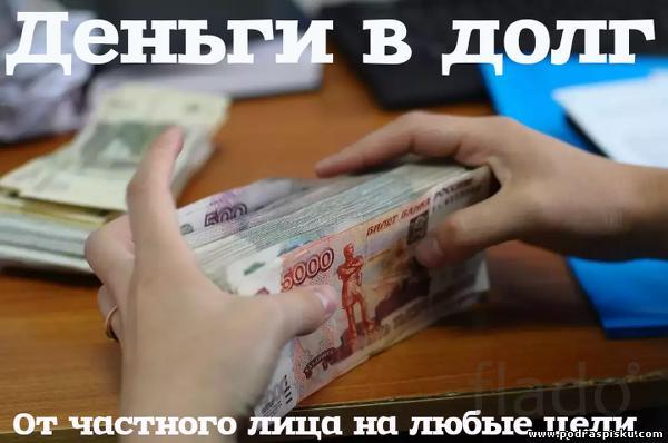 Реальная финансовая помощь на лояльных условиях.
