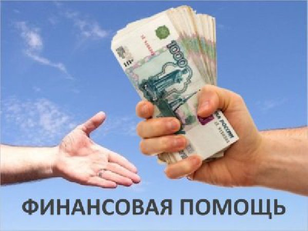 Реальная помощь от частного кредитора по всей России