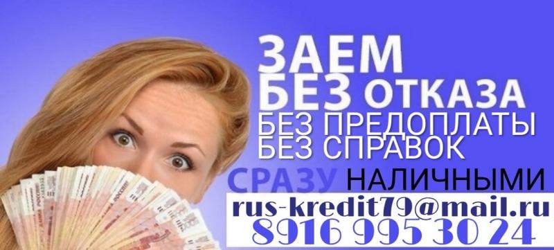 Частный заем до 4-х млн рублей. Без предоплаты и справок.
