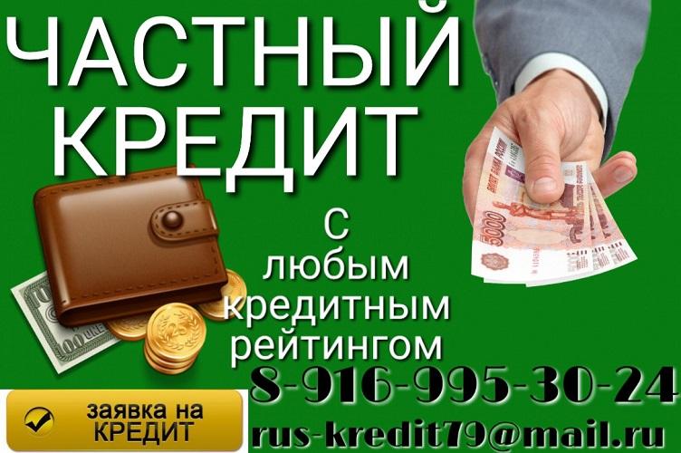 Частный кредит для заемщиков с любым кредитным рейтингом.