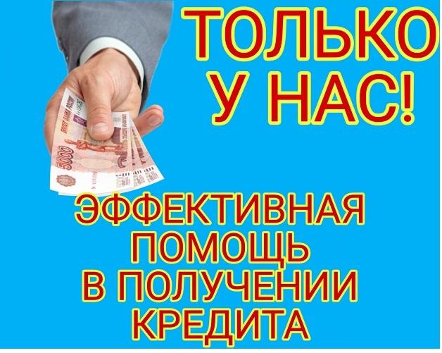 Кредит для тех, кто сам не имеет возможности его получить