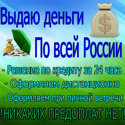 Частные деньги всем гражданам с плохой историей и просрочками до 4 млн руб.БЕЗ П