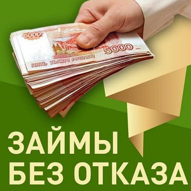 Займ от частного лица от 100 000 рублей наличными без отказа