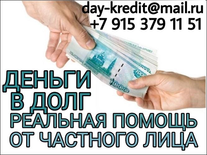 Деньги в долг, Кредит для всех, реальная помощь от частного лица.