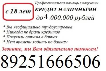В день обращения получите гарантированно до 4 000 000 рублей, с любой КИ.
