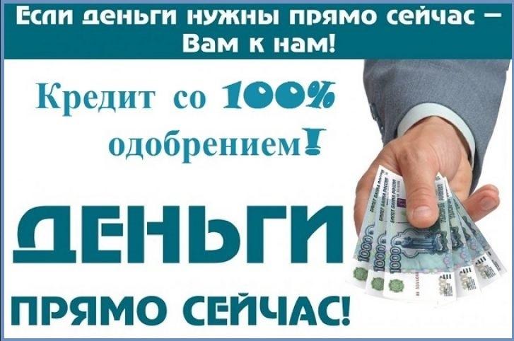 Кредит с любой кредитной историей.Гарантия.100 результат.Без отказа.