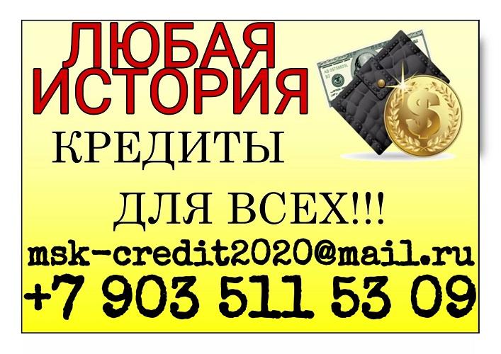Кредит до 3х млн рублей по паспорту, всем без отказа.