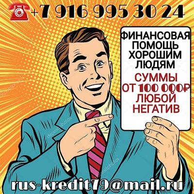 Деньги в долг до 4 000 000 рублей .На выгодных условиях от частного лица.
