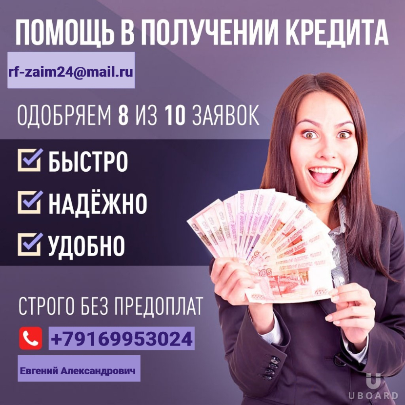 Одобрим без подтверждения дохода и поручителей  до 3 000 000 рублей