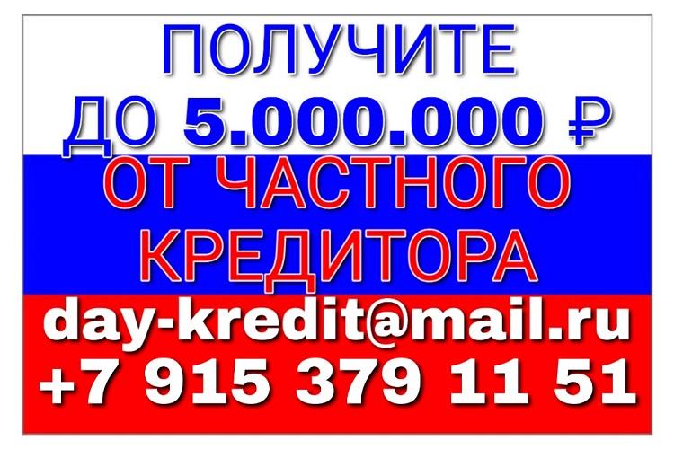 Получите до 5,000,000 рублей наличными от частного кредитора.