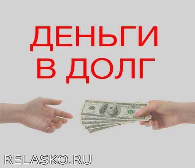 Частные займы для надежных заемщиков. Реально и оперативно.