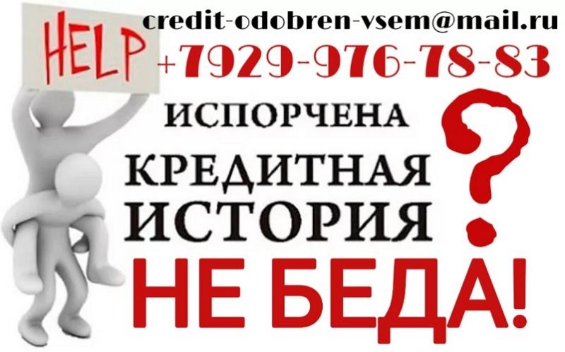 Кредитование жителей РФ от частного лица. Без отказа и предоплаты.