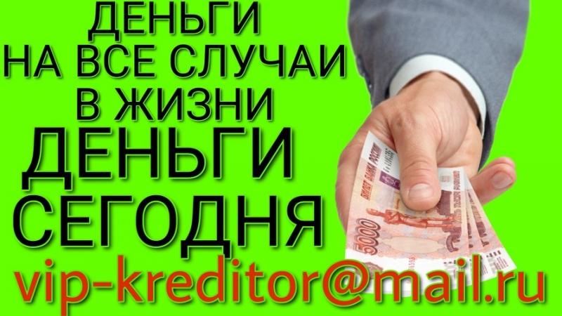 Хотите решить финансовые трудности Пишите на почту.