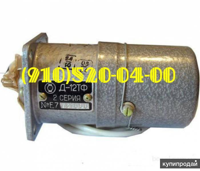 Продам Электродвигатели ДПМ25-Н1-02 Д-300ТФ ДШИ-1М Д-1500ТВ МТ-800 Д-1,6 Д