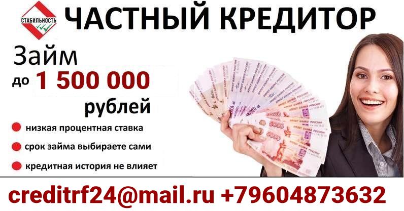 Займ до 1 500 000 рублей, частный кредитор
