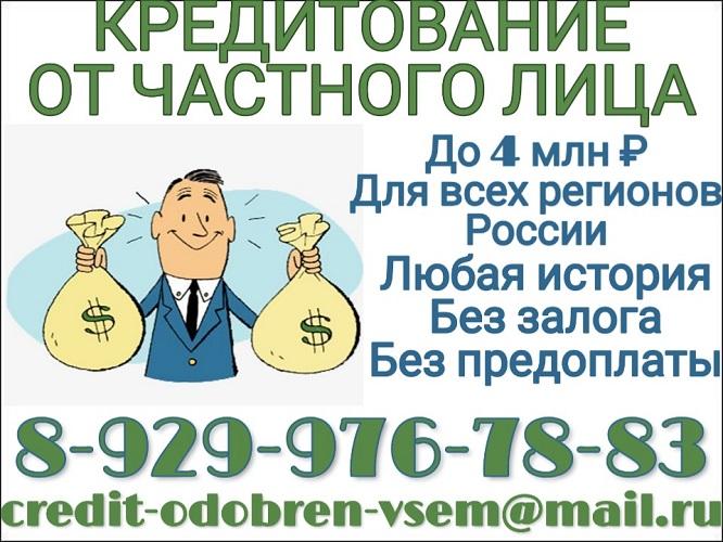 Кредитование от частного лица до 4 млн руб, без справок и любой историей.