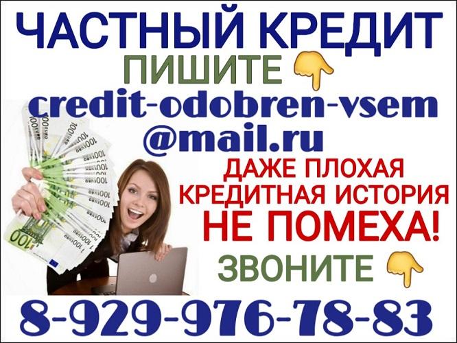 Нужен кредит, но банк отказывает Частный кредит поможет.