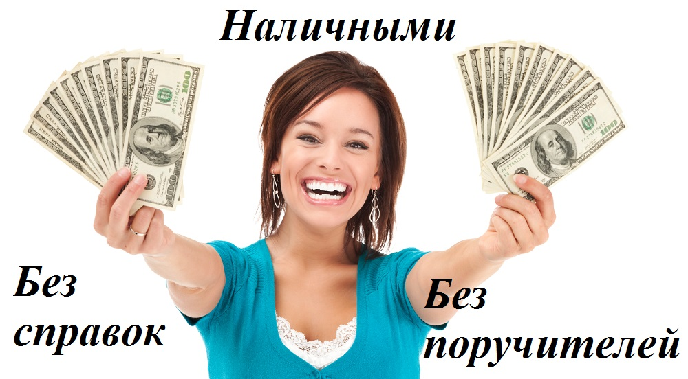 Гарантированная помощь в получении кредита за час,любой регион