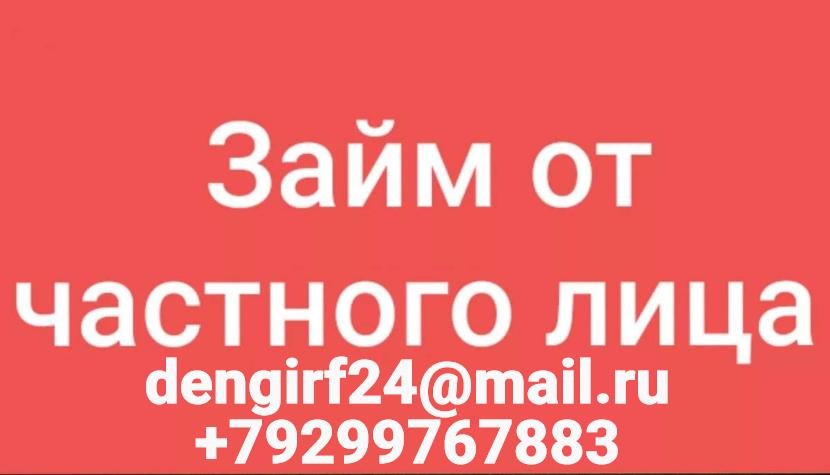 Деньги  по РФ от частного лица без платных справок и поручителей