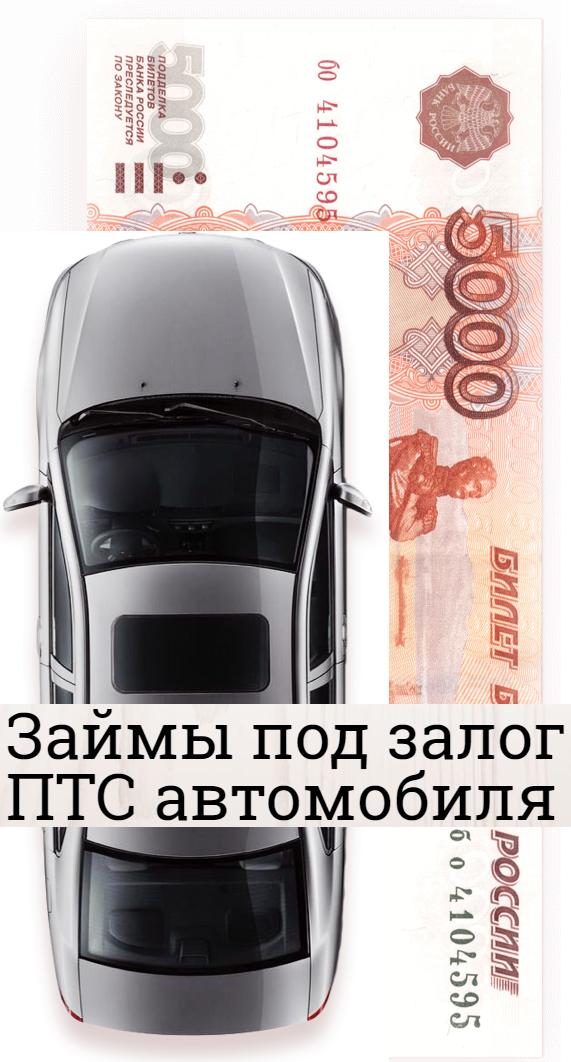 Займ под Залог ПТС Санкт-Петербург