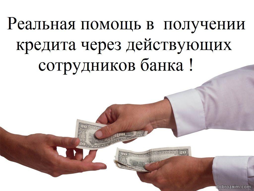 Быстрый кредит на выгодных условиях Без проверок, Без предоплат, Без отказов