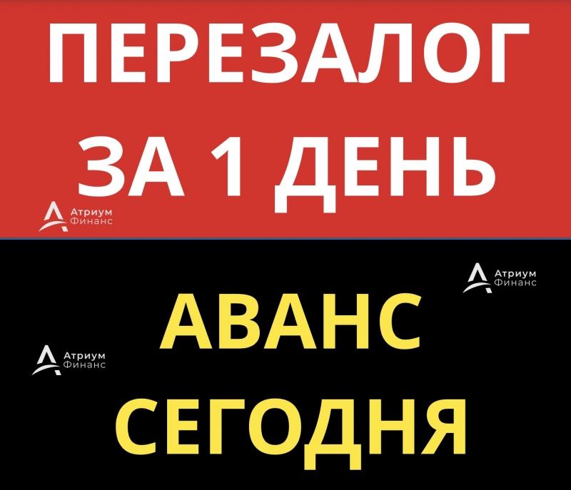 Где быстро сделать перезалог квартиры в Москве и МО.