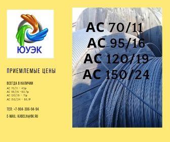Провод АС 15024, провод АС 7011, провод АС 12019 и др. Челябинск