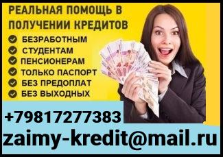 Быстрая помощь в получении кредита людям с испорченной ки и нагрузками