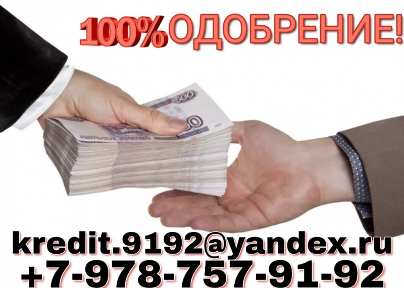 Реальная помощь в получении кредита БЕЗ предоплаты.