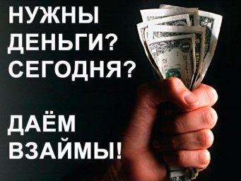 Взять деньги в долг у частного инвестора без отказа