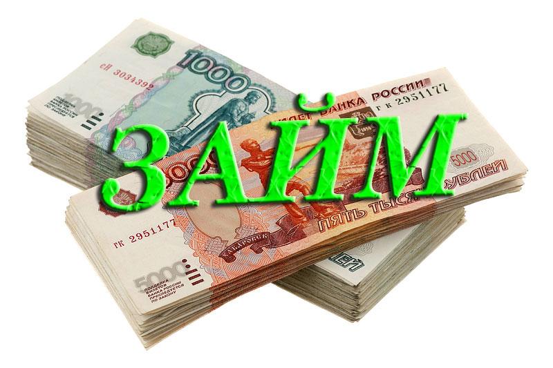 Деньги от реального инвестора в день обращения. До 4 млн.р. Без предоплат.