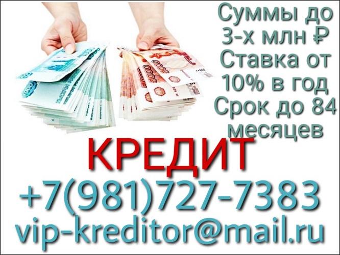 Кредит наличными от частного лица без отказа, без предоплаты.