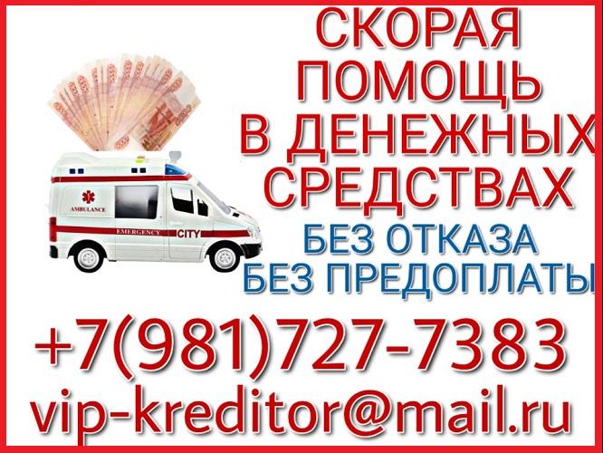 Скорая помощь в денежных средствах до 3-х млн руб от частного лица