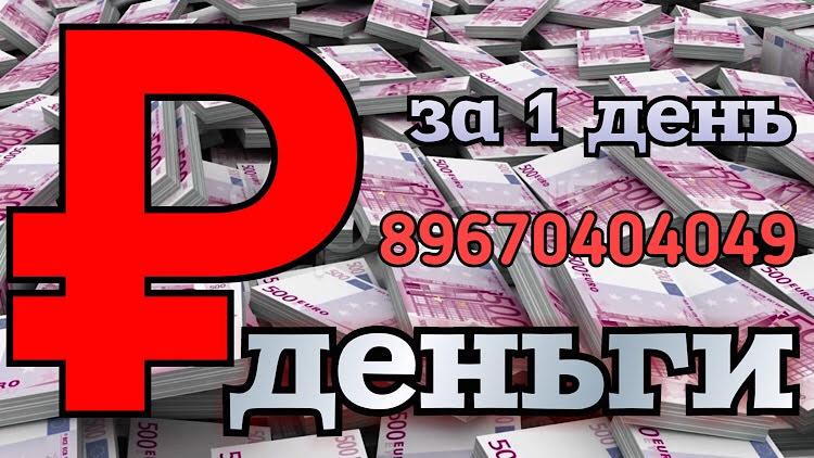 Займ в Москве и МО под залог недвижимости за 1 день