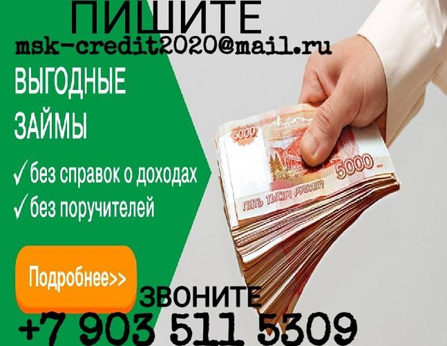 Долги по кредитам не дают покоя Поможем. Без отказа.