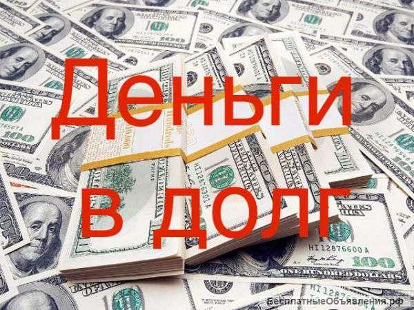 Деньги в долг без посредников до 4 000 000р. Быстрая гарантированная сделка 100