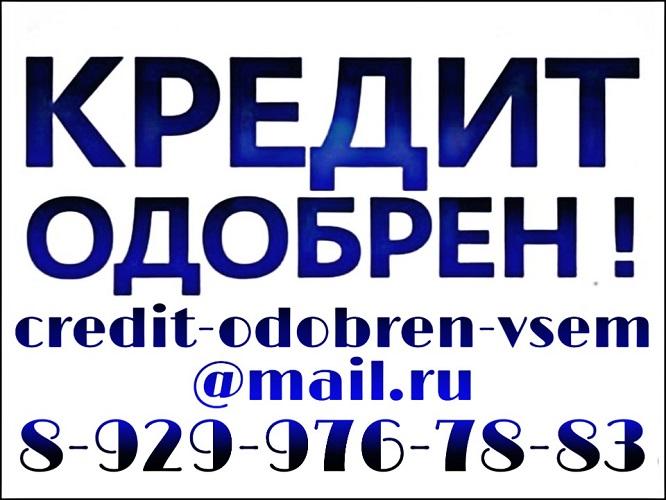 Срочные денежные займы на суммы до 4-х миллионов рублей.