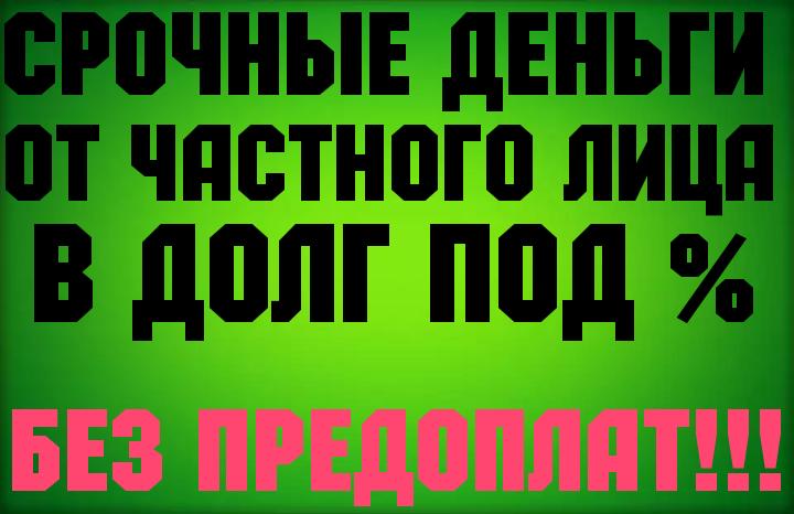 Одолжу наличными на честных условиях без залога от 300 000 рублей.