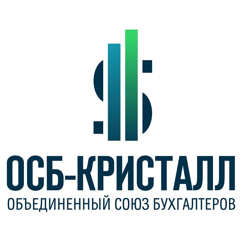 ОСБ-КРИСТАЛЛОбъединенный союз бухгалтеров