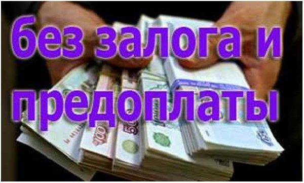 Частный займ.Деньги в день обращения, без предоплат