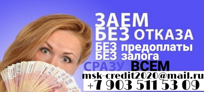 Помогаем оперативно получить кредит. Без справок и предоплаты.