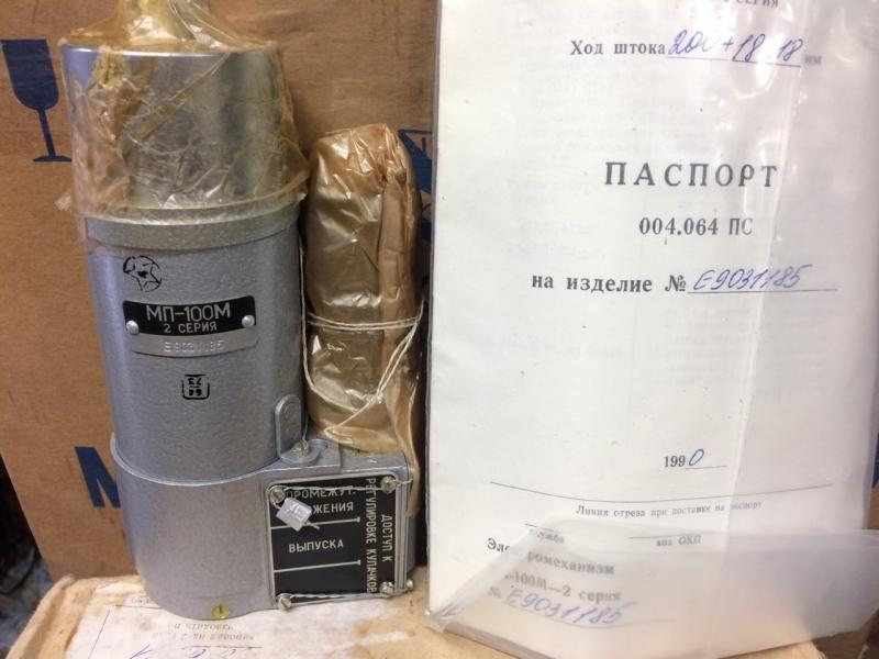 Электромеханизм МП-100М, МП-100М серия 2