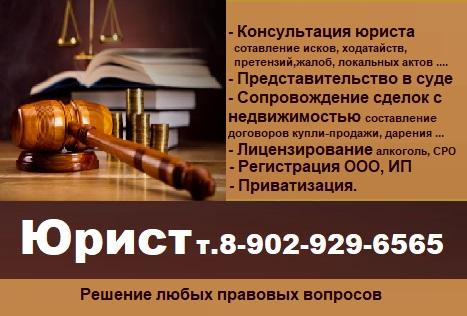 Юридические услуги. Опыт
